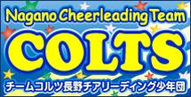 チーム「コルツ」長野チアリーディングスポーツ少年団