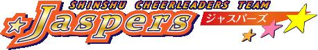 信州チアリーダーズチーム「 ジャスパーズ」信州チアリーダーズチーム「 ジャスパーズ」